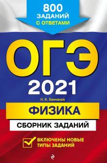 ОГЭ-2021. Физика. Сборник заданий: 800 заданий с ответами