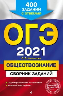 ОГЭ-2021. Обществознание. Сборник заданий: 400 заданий с ответами