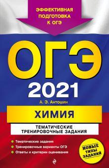 ОГЭ-2021. Химия. Тематические тренировочные задания