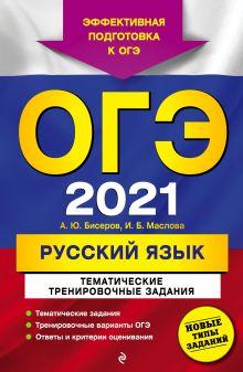 ОГЭ-2021. Русский язык. Тематические тренировочные задания