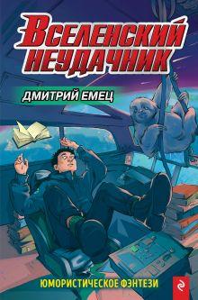 Обложка Вселенский неудачник (выпуск 1) Дмитрий Емец