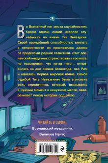 Обложка сзади Вселенский неудачник (выпуск 1) Дмитрий Емец