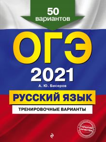 Обложка ОГЭ-2021. Русский язык. Тренировочные варианты. 50 вариантов А. Ю. Бисеров