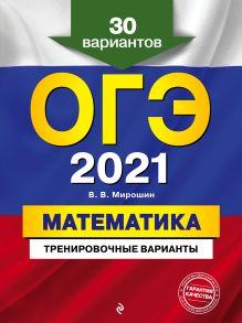 ОГЭ-2021. Математика. Тренировочные варианты. 30 вариантов