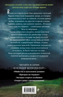 Обложка сзади Загадка старого особняка (выпуск 3) Бетти Рен Райт
