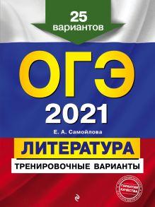 ОГЭ-2021. Литература. Тренировочные варианты. 25 вариантов