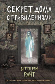 Секрет дома с привидениями (выпуск 4)
