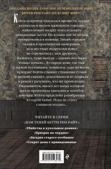 Обложка сзади Секрет дома с привидениями (выпуск 4) Бетти Рен Райт