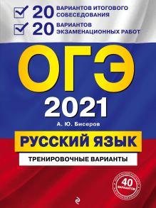 ОГЭ-2021. Русский язык. 20 вариантов итогового собеседования + 20 вариантов экзаменационных работ.