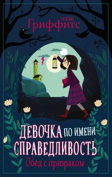 Обложка Обед с призраком (выпуск 2) Элли Гриффитс