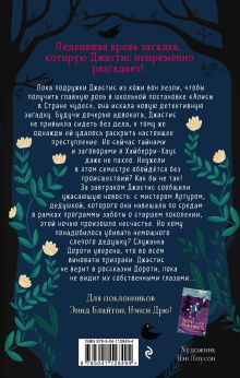 Обложка сзади Обед с призраком (выпуск 2) Элли Гриффитс