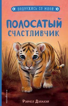 Обложка Полосатый счастливчик (выпуск 4) Рэйчел Дэлахэй