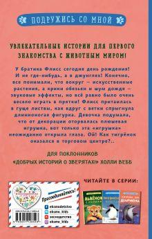 Обложка сзади Полосатый счастливчик (выпуск 4) Рэйчел Дэлахэй