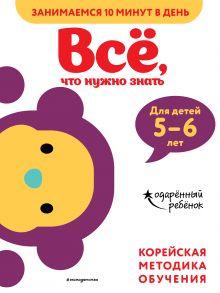 Обложка Всё, что нужно знать: для детей 5–6 лет