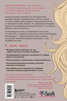 Обложка сзади Желанная женщина, желающая женщина. Как раскрыть свою сексуальность Даниэла Фломенбом