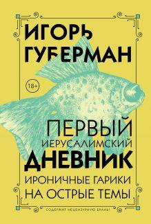Обложка Первый Иерусалимский дневник Игорь Губерман