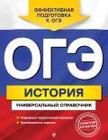 ОГЭ. Универсальный справочник (обложка)