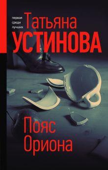 Обложка Пояс Ориона Татьяна Устинова