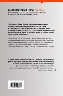 Обложка сзади Высокая кровь Сергей Самсонов