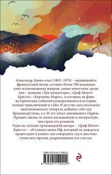 Обложка сзади Граф Монте-Кристо. Т.1 Александр Дюма