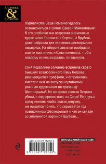 Обложка сзади Шестикрылый серафим Врубеля Мария Спасская