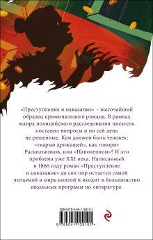Обложка сзади Преступление и наказание Федор Достоевский