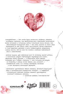 Обложка сзади Упоительная Трясина Евгения Чащина
