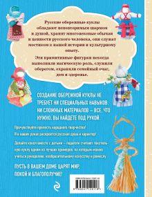 Обложка сзади Лоскуток и соломинка. Русские народные куклы своими руками Юлия Моргуновская