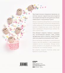 Обложка сзади Готовь с Pusheen! Кулинарная книга Пушин Кэт Клэр Белтон, Сьюзен Ын