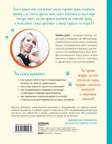 Обложка сзади Крошки на ладошке. Трогательное руководство по спасению и заботе о котятах для самых неравнодушных Ханна Шоу