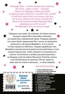 Обложка сзади Свадебная магия (выпуск 12) Гарриет Манкастер