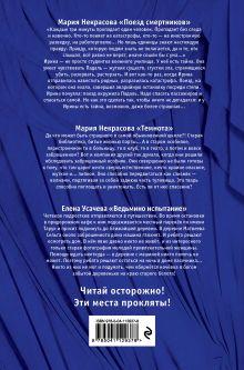 Обложка сзади Большая книга ужасов 81 Елена Усачева, Мария Некрасова