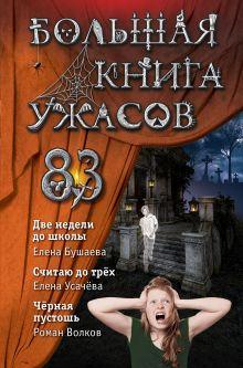 Большая книга ужасов 83