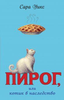 Обложка Пирог, или котик в наследство (выпуск 1) Сара Уикс