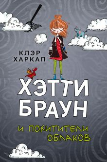 Хэтти Браун и похитители облаков (#1)
