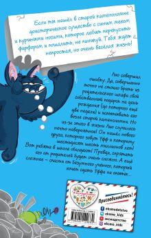 Обложка сзади Дикий Уфф ищет дом (выпуск 1) Михаэль Петровиц