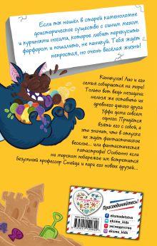 Обложка сзади Дикий Уфф едет на каникулы (выпуск 2) Михаэль Петровиц