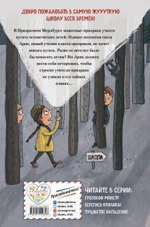 Обложка сзади Грозовой монстр (выпуск 1) Барбара Иланд-Олшевски