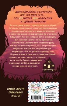 Обложка сзади Гипотеза о монстрах Ромили Бернард