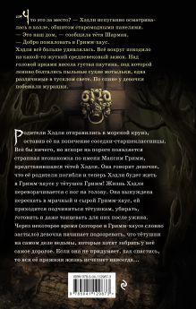 Обложка сзади Проклятие Гримм-хауса Карен Макквесчин