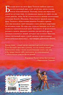 Обложка сзади Рождение дракона (#1) Валия Цинк