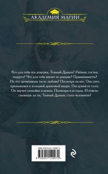 Обложка сзади Невеста темного дракона. Факультет спасения Ольга Пашнина