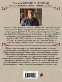 Обложка сзади Удар в сердце Николай Свечин