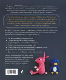 Обложка сзади Японское искусство амигуруми. Полное практическое пособие. Книга-конструктор Японская ассоциация амигуруми
