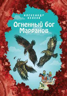 Обложка Огненный бог Марранов (ил. Е. Мельниковой) (#4) Александр Волков
