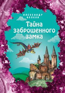 Тайна заброшенного замка (ил. Е. Мельниковой) (#6)