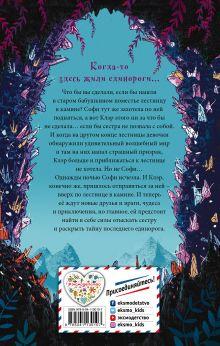 Обложка сзади Лестница в камине (#1) Камилла Бенко