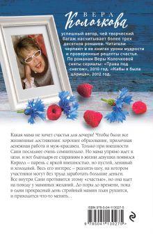Обложка сзади Добрая, злая Вера Колочкова