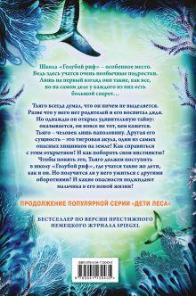 Обложка сзади Душа акулы (#1) Катя Брандис