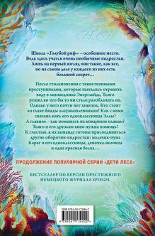Обложка сзади Водный заговор (#2) Катя Брандис